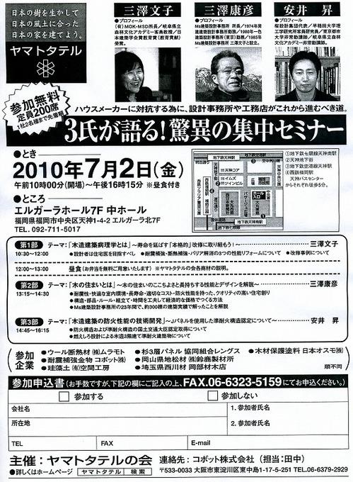 福岡セミナー.jpg